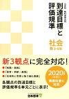 小学校教科書単元別到達目標と評価規準 社会 教 3-6年 2020年度(令和2)新教科書に対応 [ 日本標準教育研究所 ]