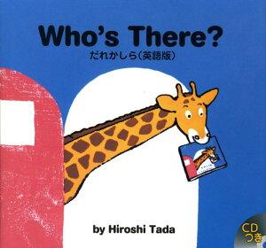 【楽天ブックスならいつでも送料無料】Who's there? [ 多田ヒロシ ]