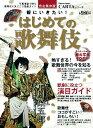 【送料無料】観にいきたい!はじめての歌舞伎