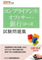 コンプライアンス・オフィサー・銀行コース試験問題集(2019年度版)