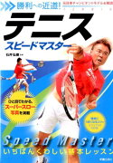 テニススピードマスター