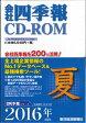 W>会社四季報CD-ROM(2016 3集)
