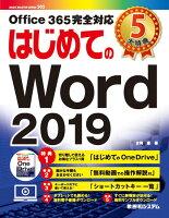 はじめてのWord 2019