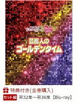 【全巻購入特典】【セット組】ももクロChan第7弾 芸能人のゴールデンタイム 第32集〜第36集(てぬぐい付き)【Blu-ray】