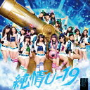 【送料無料】純情U-19(Type-A 初回プレス封入特典あり)