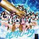 【送料無料】【楽天限定生写真特典付き】純情U-19(Type...