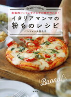 イタリアマンマの粉ものレシピ 本格的ピッツァやパスタが家で作れる!