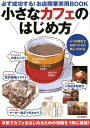 小さなカフェのはじめ方 必ず成功する!お店開業実用BOOK [ Busi……
