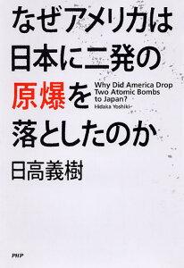 【送料無料】なぜアメリカは日本に二発の原爆を落としたのか [ 日高義樹 ]