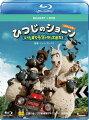 ひつじのショーン スペシャル〜いたずらラマがやってきた!〜【Blu-ray】