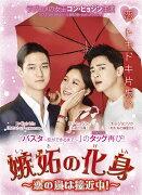 嫉妬の化身〜恋の嵐は接近中!〜DVD-BOX1