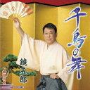 鏡五郎 - 千鳥の舞