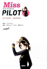 【送料無料】『ミス・パイロット』STORY BOOK [ フジテレビ ]