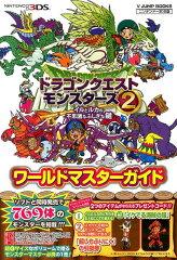 【送料無料】ドラゴンクエストモンスターズ2 3DS版 イルとルカの不思議なふしぎな鍵 ワールドマ...