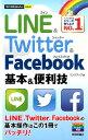 【楽天ブックスならいつでも送料無料】LINE&Twitter&Facebook基本&便利技 [ リンクアップ ]