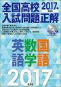 全国高校入試問題正解(英語・数学・国語 2017年受験用)