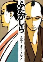 ふたがしら(第5集)