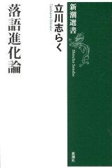 立川志らく「落語進化論」