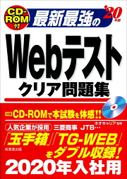 最新最強のWebテストクリア問題集('20年版)