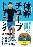 【特典付ポストカード】長友佑都 体幹×チューブトレーニング