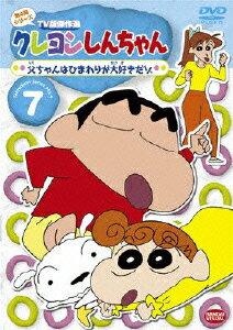 クレヨンしんちゃん TV版傑作選 第4期シリーズ 7 父ちゃんはひまわりが大好きだゾ [ 臼井儀人 ]