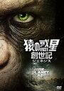 【楽天ブックスならいつでも送料無料】猿の惑星:創世記(ジェネシス)
