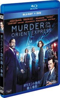 オリエント急行殺人事件(ブルーレイ&DVD/2枚組)【Blu-ray】