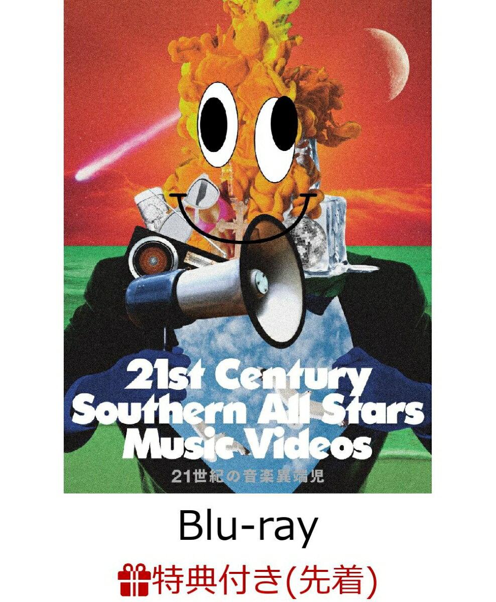 【先着特典】21世紀の音楽異端児 (21st Century Southern All Stars Music Videos)【Blu-ray】(オリジナルポストカード)画像