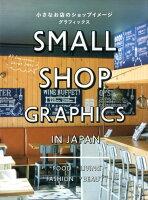 9784756246813 - 名刺デザイン・ショップカードデザインの参考になる書籍・本まとめ