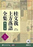 桂文我上方落語全集(第一巻 上)