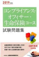 コンプライアンス・オフィサー・生命保険コース試験問題集(2019年度版)
