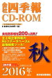 W>会社四季報CD-ROM秋号(2016 4集)