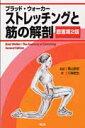ストレッチングと筋の解剖 [ ブラッド・ウォーカー ]