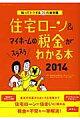 住宅ローン&マイホームの税金がスラスラわかる本(2014)