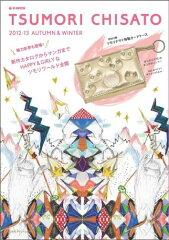TSUMORI CHISATO 2012-2013 AUTUMN & WINTER
