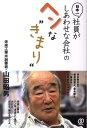 """【送料無料】日本一社員がしあわせな会社のヘンな""""きまり"""""""