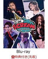 【先着特典】lol live tour 2018 -scream-(スマプラ対応)(B3ポスター付き)【Blu-ray】