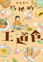 局地的王道食(2)<完> (ワイドKC モーニング) [ 松本 英子 ]