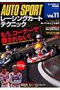 レーシングカートテクニック(vol.11)