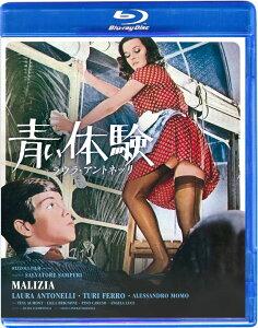 【楽天ブックスならいつでも送料無料】青い体験<無修正版>【Blu-ray】 [ ラウラ・アントネッリ ]