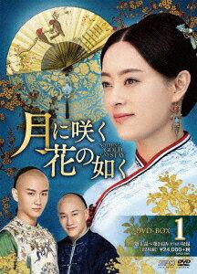 月に咲く花の如く DVD-BOX1