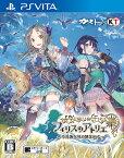 フィリスのアトリエ 〜不思議な旅の錬金術士〜 通常版 PS Vita版