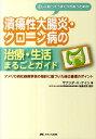 【送料無料】潰瘍性大腸炎・クローン病の治療・生活まるごとガイド