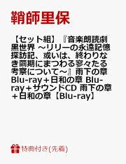 【先着特典】【セット組】『音楽朗読劇 黒世界 ~リリーの永遠記憶探訪記、或いは、終わりなき繭期にまつわる寥々たる考察について〜』雨下の章 Blu-ray+日和の章 Blu-ray+サラウンドCD 雨下の章+日和の章【Blu-ray】(末満健一さん自作ポスター)