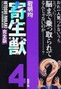 寄生獣完全版(4) (Afternoon KC DX) [ 岩明均 ]