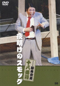 松竹新喜劇 藤山寛美 十八番箱 夜明けのスモッグ