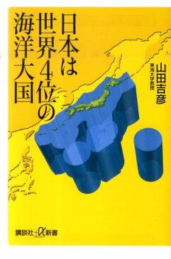 日本は世界4位の海洋大国 (講談社+α新書) [ 山田吉彦 ]