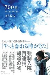 ASKAが大爆弾投下か!2月に発売する告白本で「飯島愛」と「あの組織」について暴露する可能性