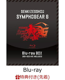 戦姫絶唱シンフォギアG Blu-ray BOX(初回限定版)(B2ポスター付き)
