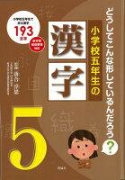 【バーゲン本】小学校五年生の漢字